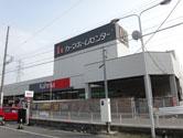カーマホームセンター松河戸店
