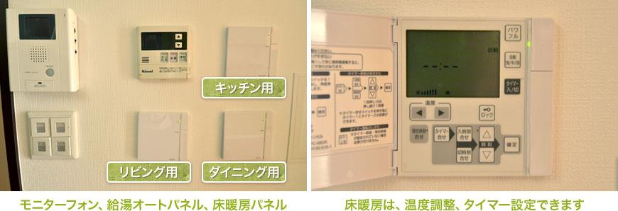 モニターフォン、給湯オートパネル、床暖房パネル、床暖房は温度調整、タイマー設定できます
