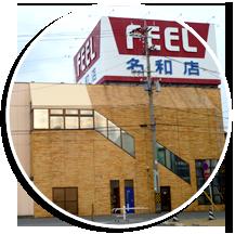 FEEL(フィール)名和店
