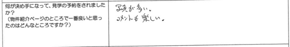 アンケート_決め手_7