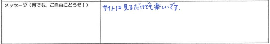 アンケート_メッセージ_3