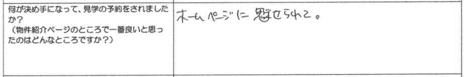 アンケート_決め手_3