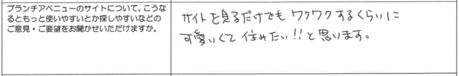 アンケート_意見・要望_11