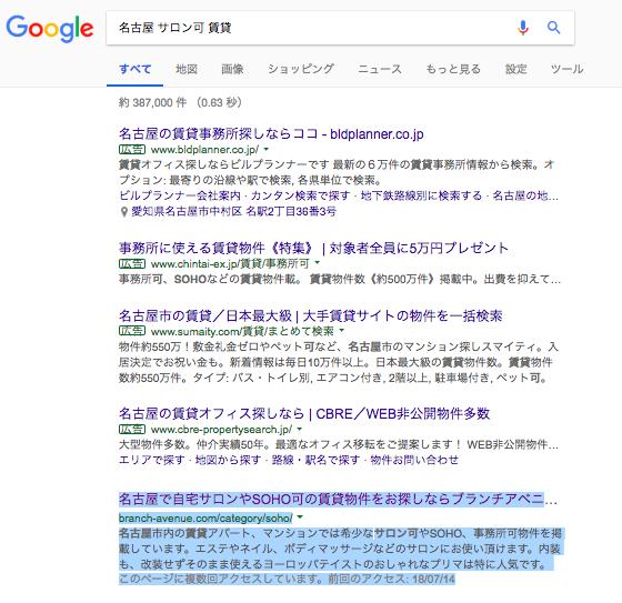 【検索結果】名古屋 サロン可 賃貸