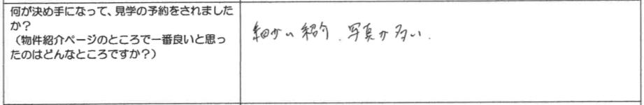 アンケート_決め手_9