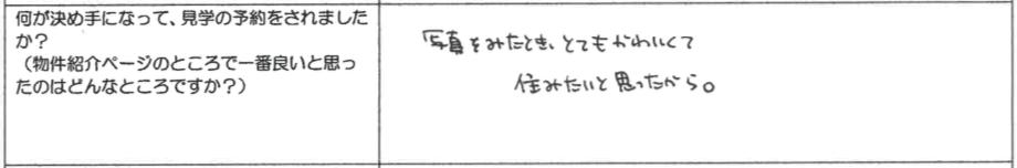 アンケート_決め手_10