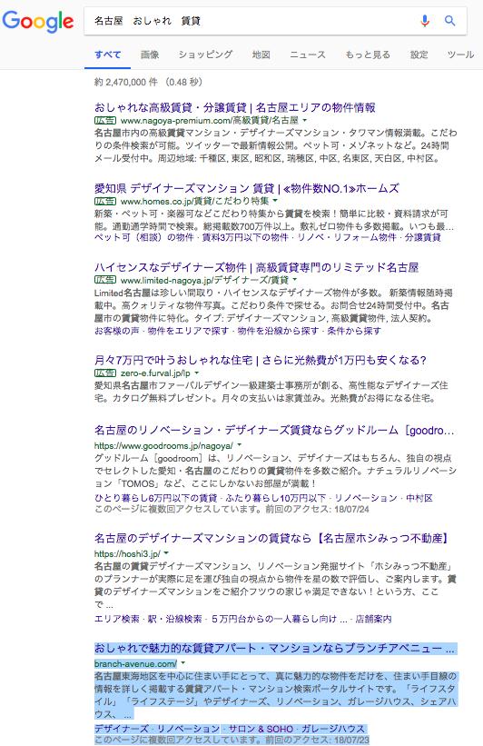 【検索結果】名古屋 おしゃれ 賃貸