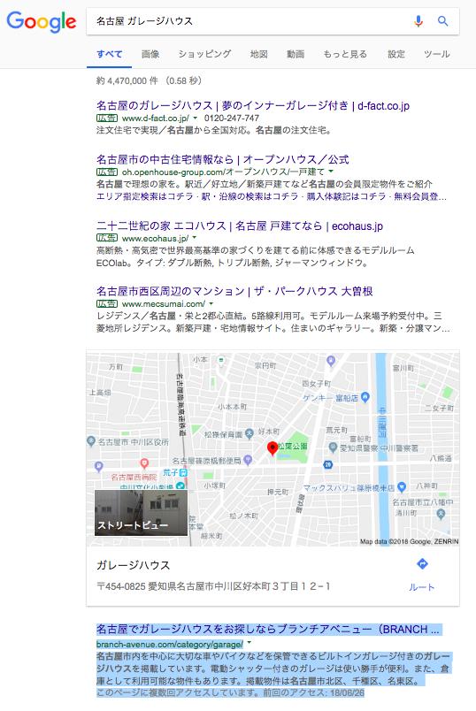【検索結果】名古屋 ガレージハウス