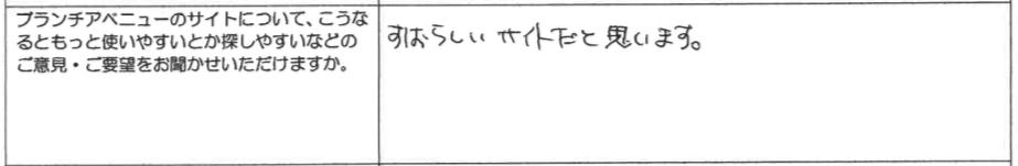 アンケート_意見・要望_2