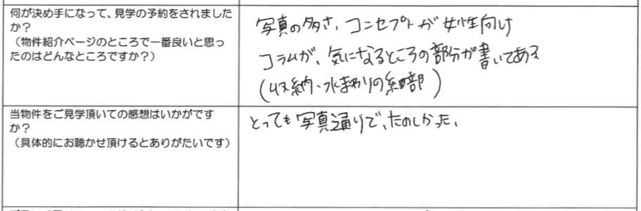 アンケート_決め手_11