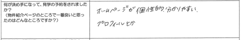 アンケート_決め手_6