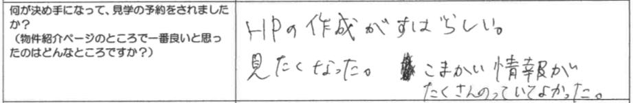アンケート_決め手_2