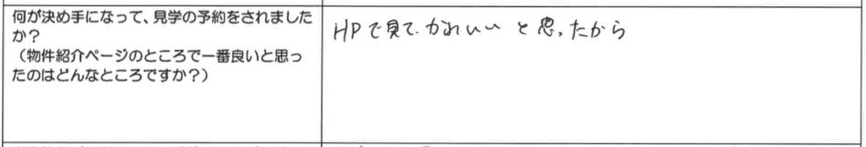 アンケート_決め手_12