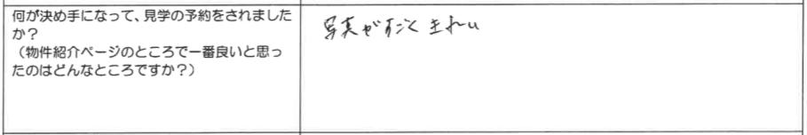 アンケート_決め手_8
