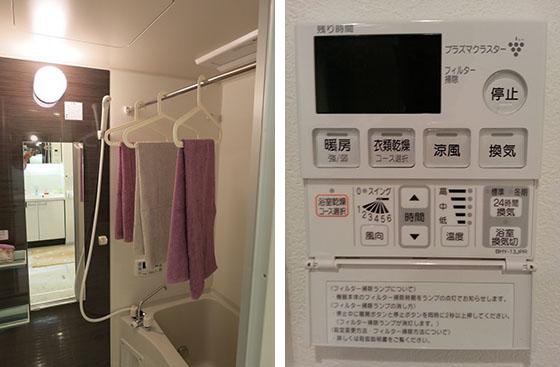 浴室乾燥パネル&タオル