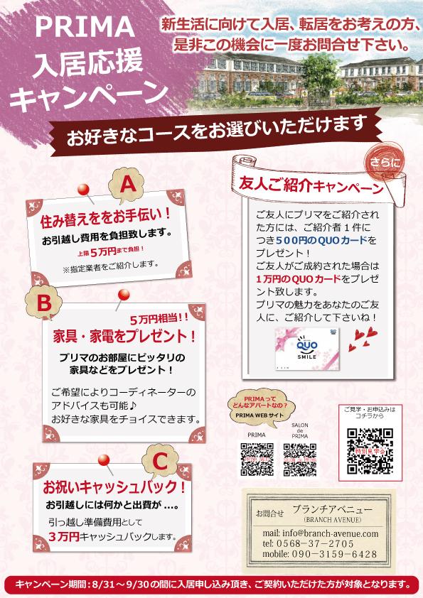 入居キャンペーン-2