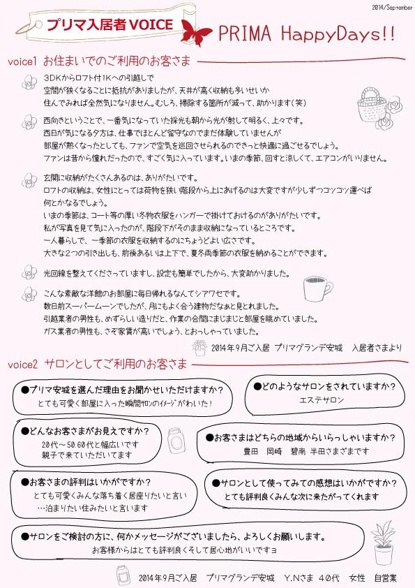 裏(10.06更新修正2)