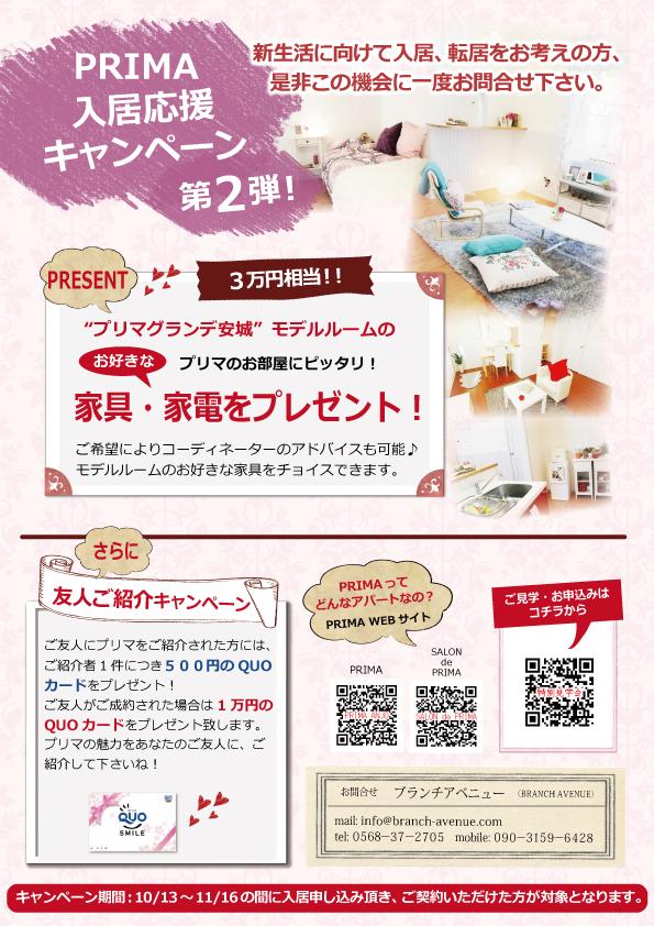 A4たて_omote[入居キャンペーン3]最終