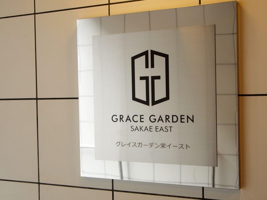 ようこそ!グレイスガーデン栄イーストへ!