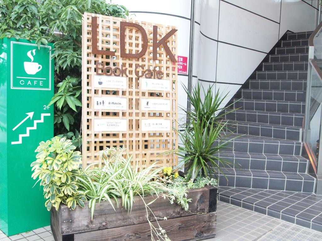 LDKという分かりやすい看板がある外観です。