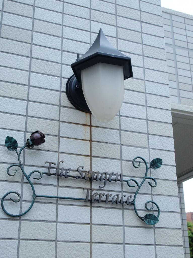ようこそ!The Sengen terraceへ!