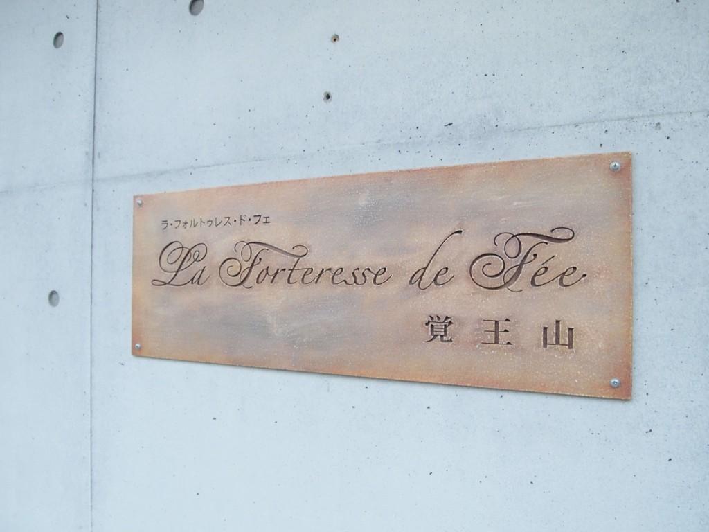 ようこそ!ラ・フォルトゥレス・ド・フェ覚王山へ!