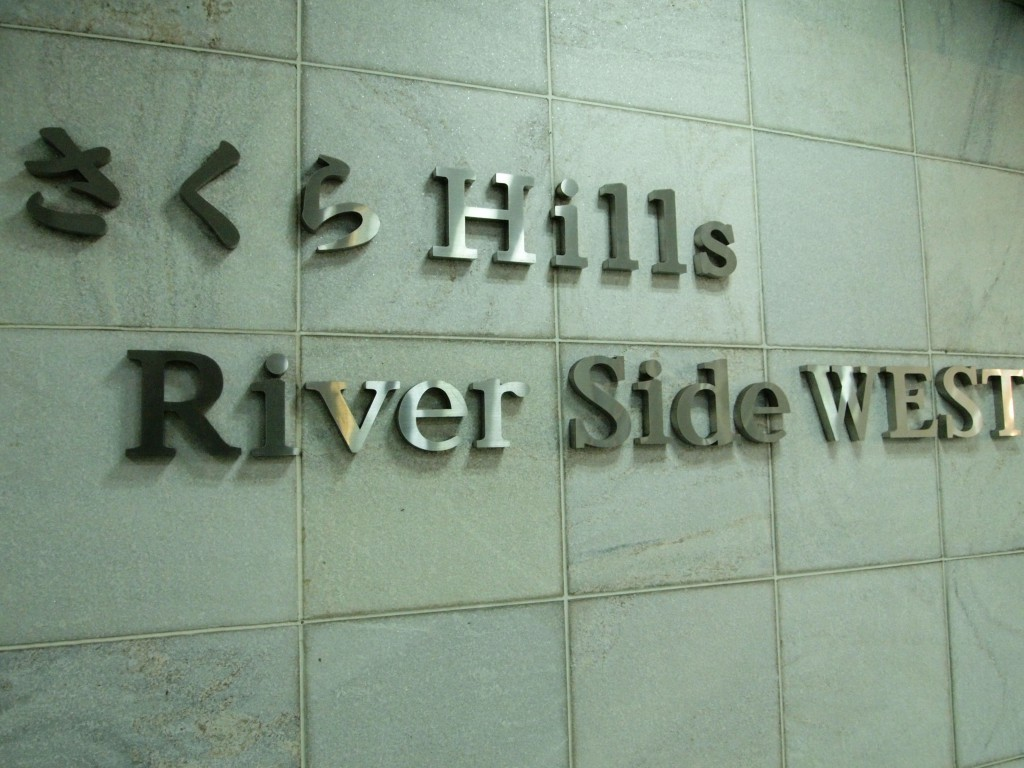 さくらHills River Side WEST