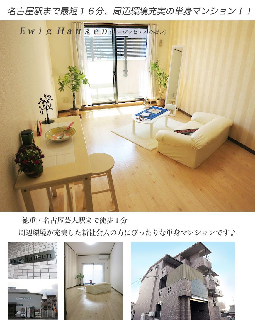 徳重・名古屋芸大駅まで徒歩1分。周辺環境充実のマンション