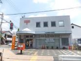 名古屋稲葉地郵便局