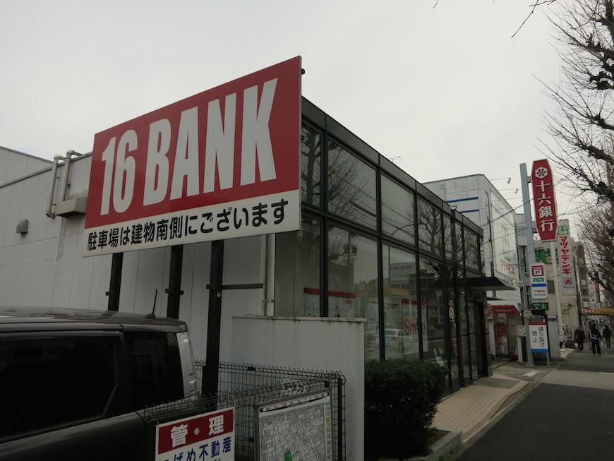 十六銀行IMG_2462