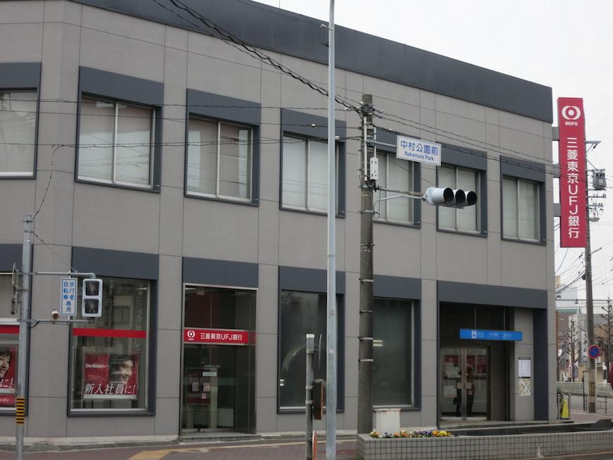 三菱東京UFJ銀行IMG_2479