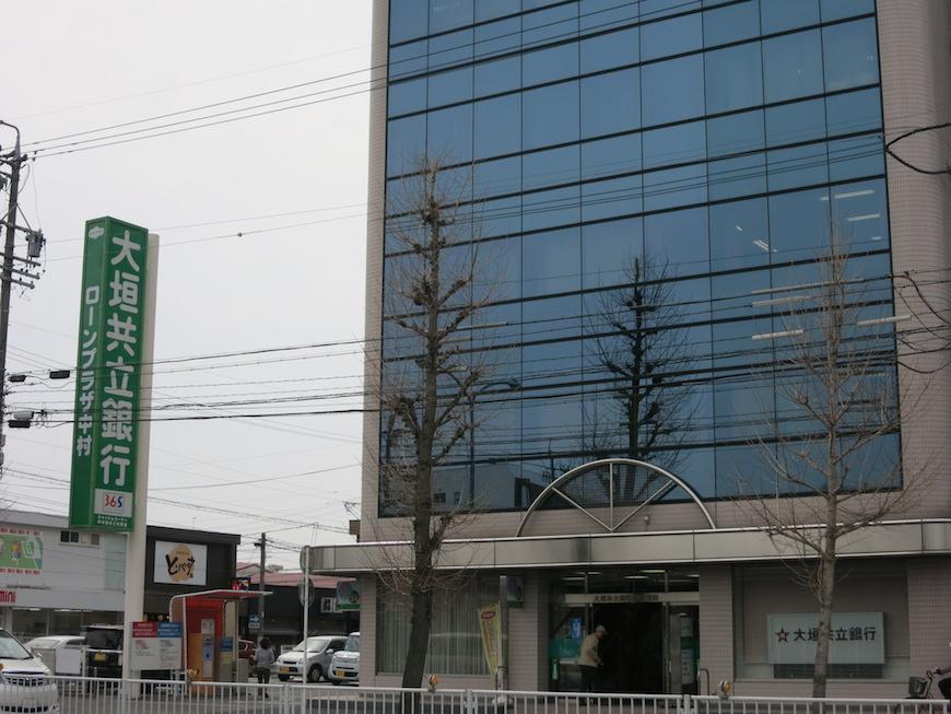 大垣共立銀行IMG_2480