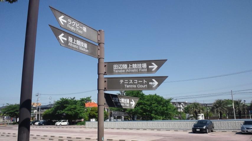 瑞穂運動場の施設を示す標識_DSC_0006