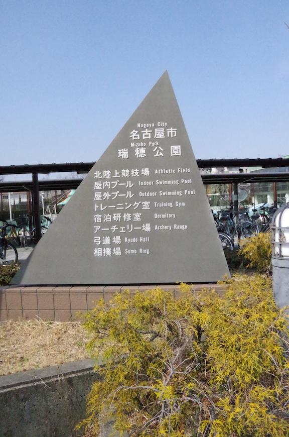 瑞穂公園の施設を示す石碑_IMGP0504