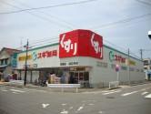 スギ薬局草薙店