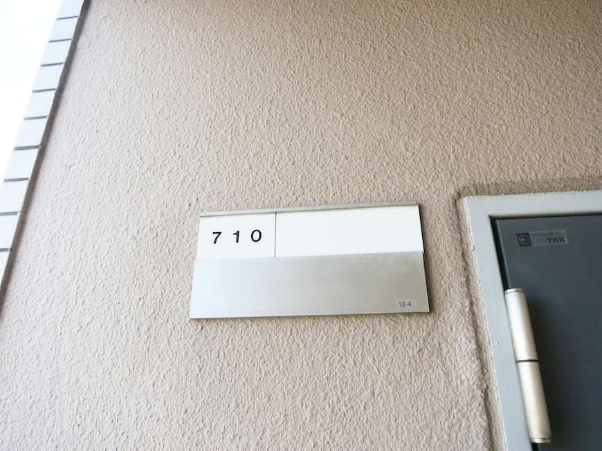 710号室IMG_1742