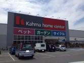 カーマホームセンター 名古屋黄金店