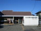 名古屋伏屋郵便局