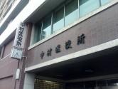中村区役所