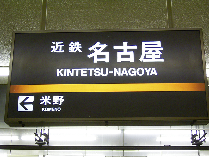 近鉄名古屋