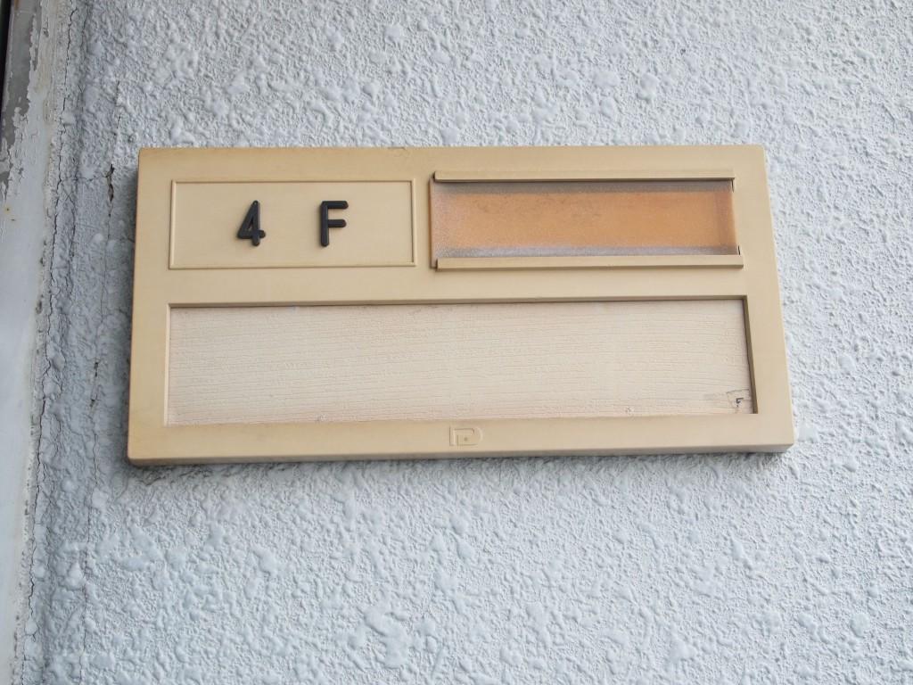 まずは4F号室のお部屋へ!
