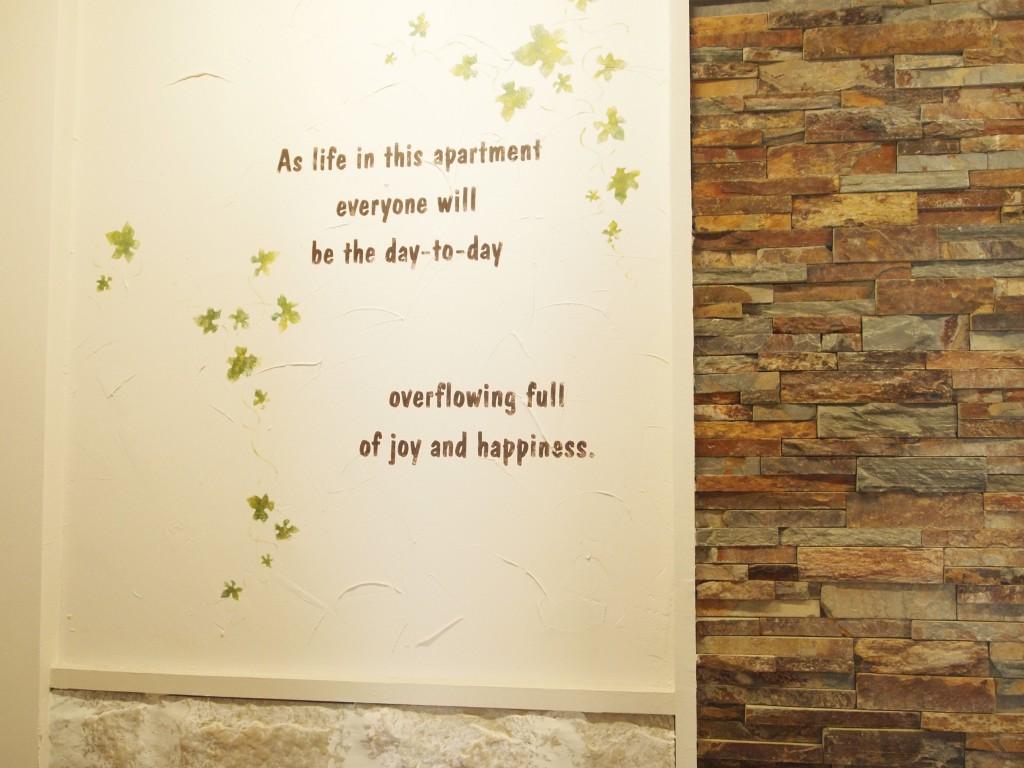 突き当たの壁には幸せを感じちゃう文字が書かれています。
