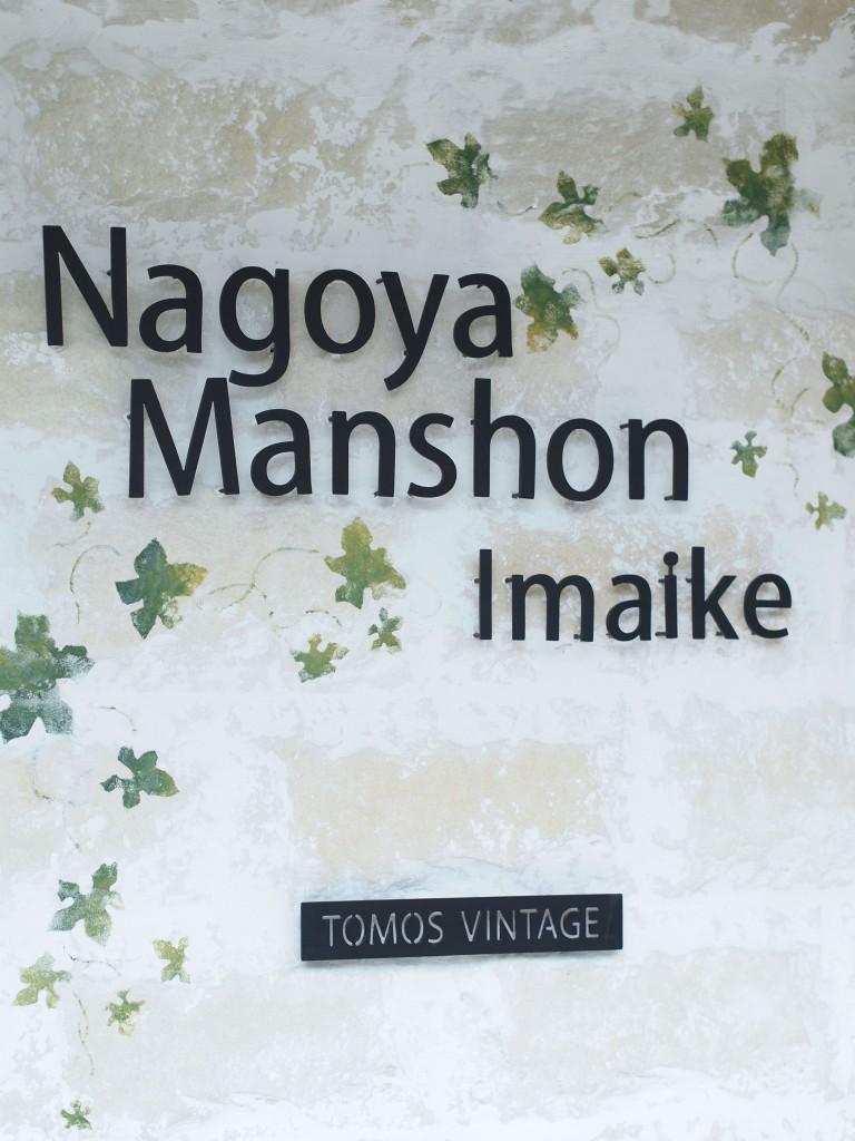 TOMOS今池(Nagoya Manshon Imaike )で暮らしてみませんか。