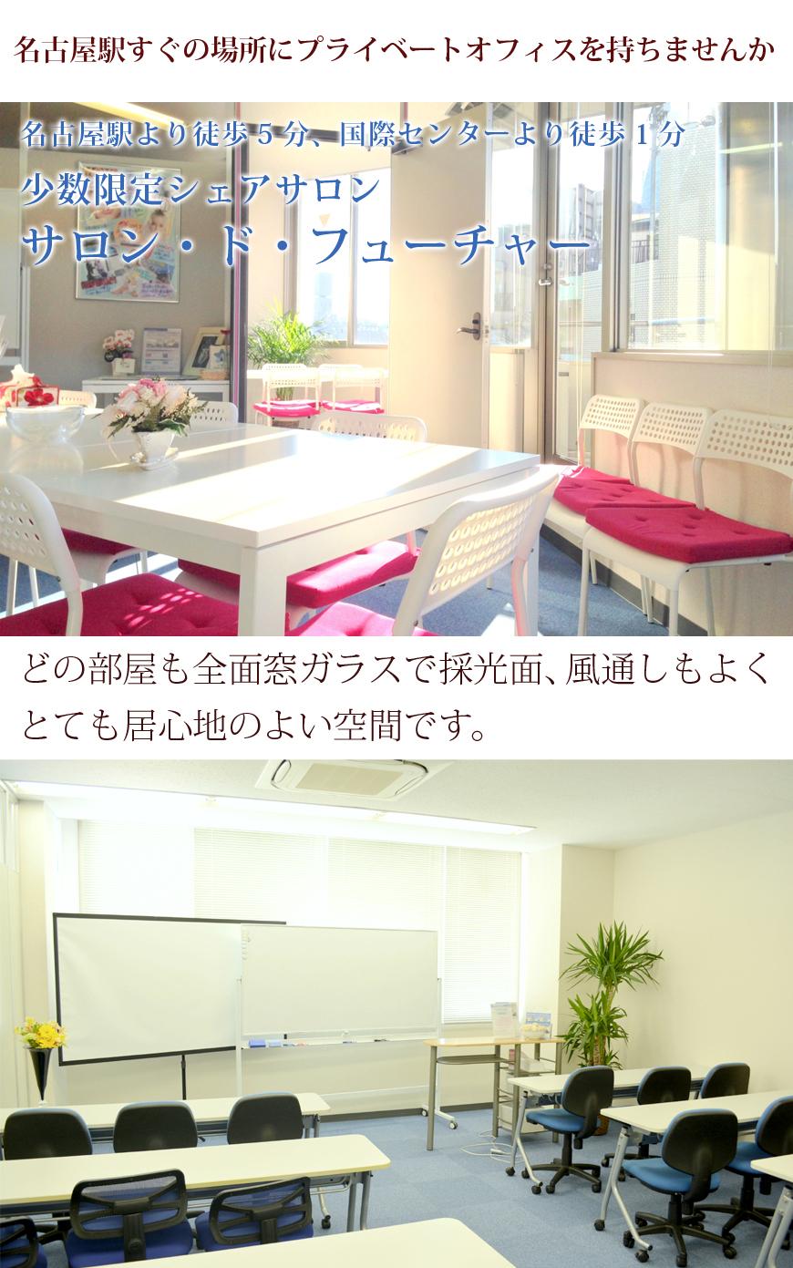 名古屋駅すぐの場所にプライベートオフィスを持ちませんかtop2