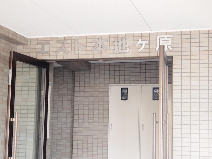 マンションの入口も普通のマンションのようですね。
