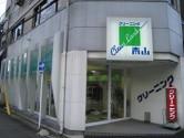 クリーンランド青山本町店