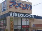 ビデオインアメリカ一宮本店