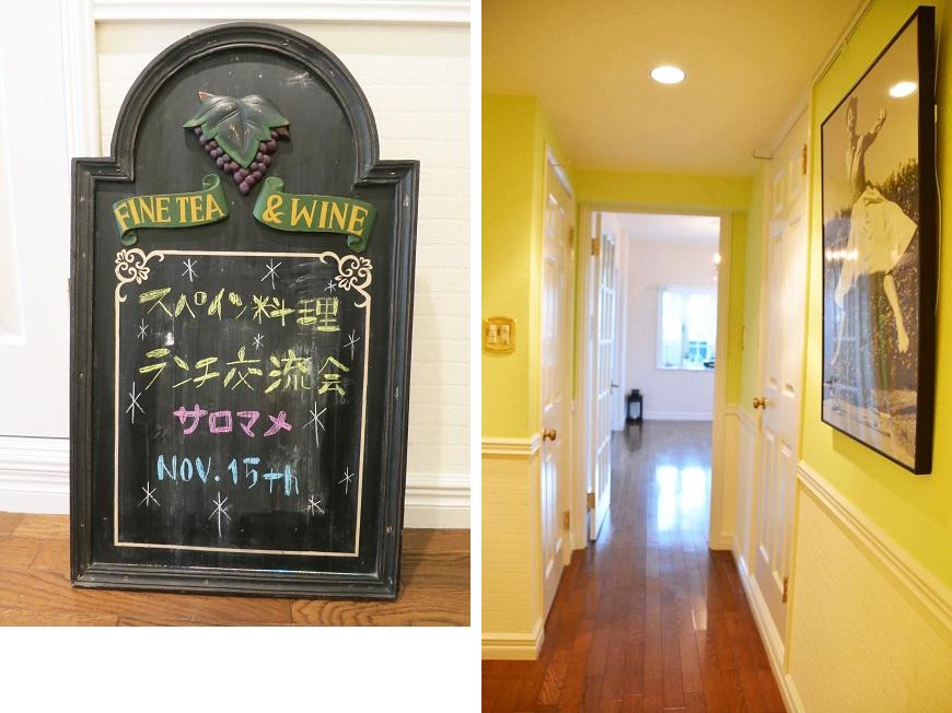 素敵な色合いの壁の玄関入り口には「スペイン料理ランチ交流会@サロマメ」のウエルカムボードが。