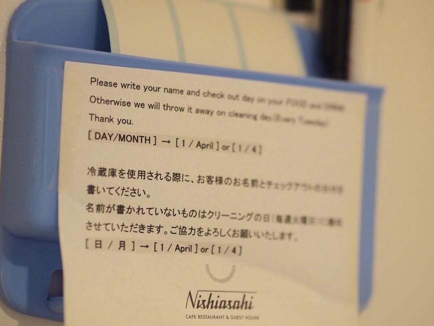 西アサヒ 冷蔵庫のルール