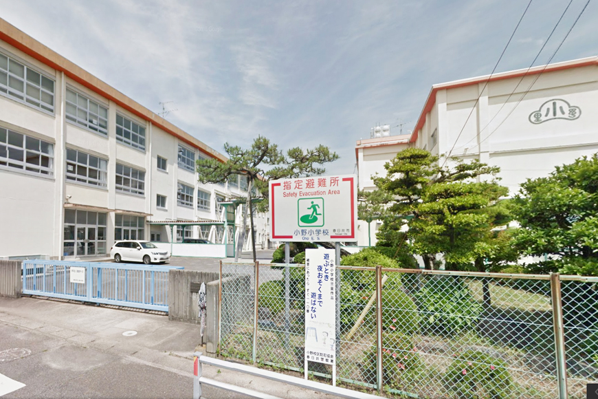 小野小学校:徒歩9分(800m)